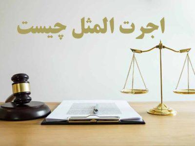 قوانین مربوط به اجرت المثل و نحله